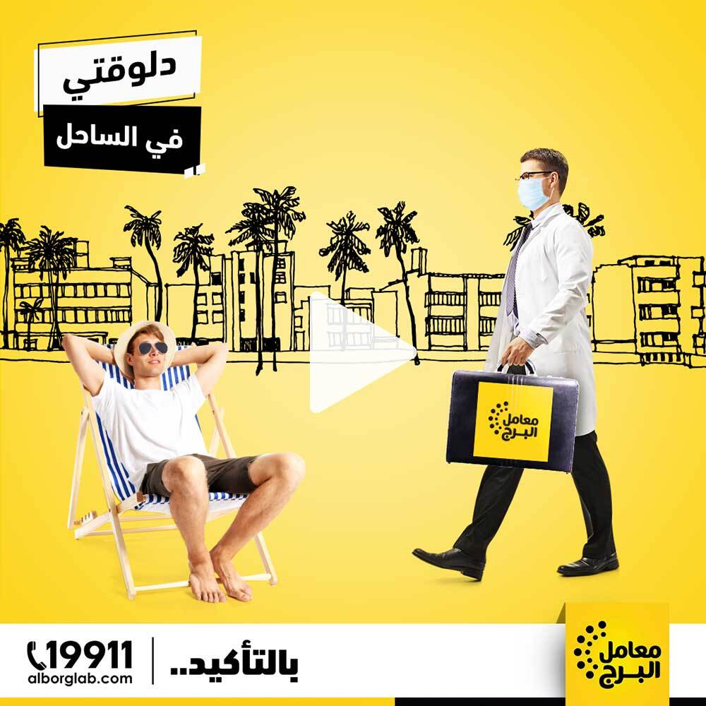 , Case Study: How Short Videos Helped Alborg Social Media Marketing in Egypt